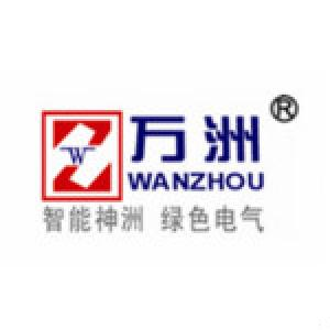 广州市万洲电气设备有限公司